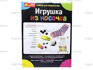 Игрушка из носочка «Зайка-ушастик», 15100110Р, отзывы