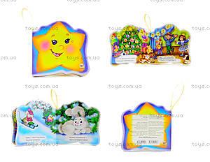 Детская книжка-игрушка «Звездочка», Талант