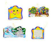 Детская книжка-игрушка «Звездочка», Талант, фото