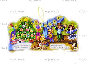 Детская книжка-игрушка «Звездочка», Талант, отзывы