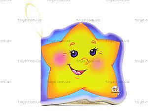 Детская книжка-игрушка «Звездочка», Талант, цена