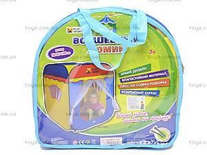 Игровая детская палатка «Домик», 3003