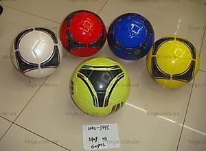 Игровой футбольный мяч, W02-3493