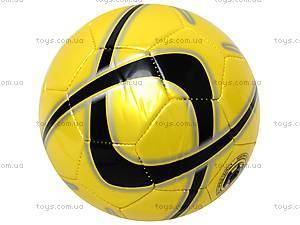 Игровой футбольный мячик, BT-FB-0011, купить