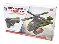 Игровой конструктор «Оружие и техника», 81052, отзывы