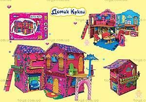 Игровой набор «Домик для куклы», ГК-202