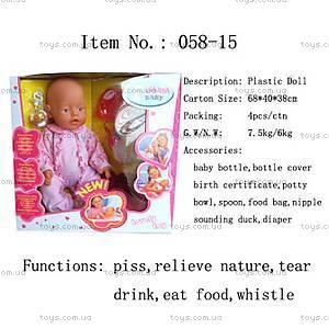 Игровой набор «Малыш», с аксессуарами, 058-15