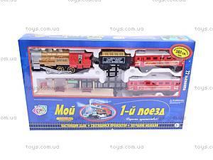 Игровой набор «Мой первый поезд», 0610, отзывы