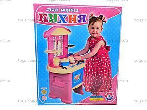 Игровой набор «Моя первая кухня», 3039, магазин игрушек
