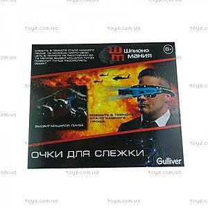 Игровой набор «Очки слежения», 10400, купить