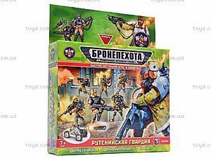 Игровой набор с фигурками «Рутенейская гвардия», 637, купить