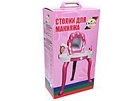 Игровой набор «Столик для макияжа», 563