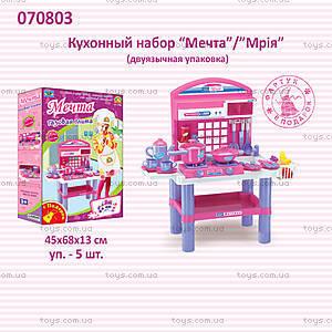 Игровой набор «Столик-кухня», 070803