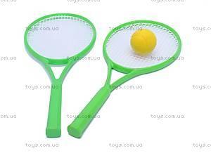 Игровой набор «Теннис», большой, 2957