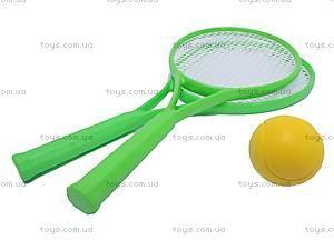 Игровой набор «Теннис», большой, 2957, купить