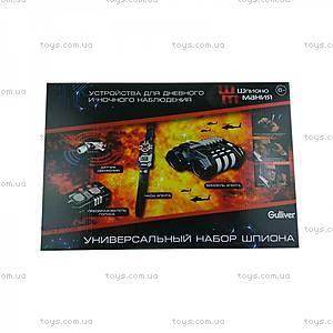 Игровой набор «Универсальный набор шпиона», 10515, купить