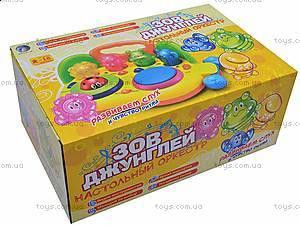 Игровой столик «Зов джунглей», 8806, игрушки
