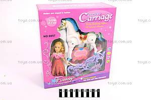 Игрушечная карета, с куклой и лошадью, 0057