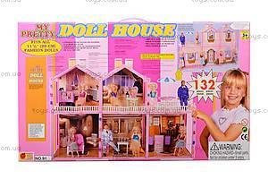 Игрушечный дом для кукол, 91D, купить