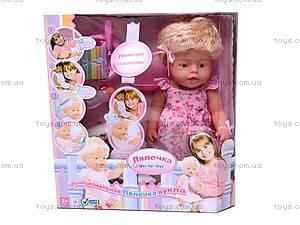 Игрушечный интерактивный пупс «Лялечка», 30667-14, детские игрушки