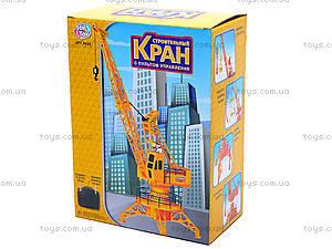 Игрушечный кран, на управлении, 9420, toys.com.ua