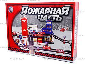 Игрушечный паркинг «Пожарная часть», 5513-29, магазин игрушек