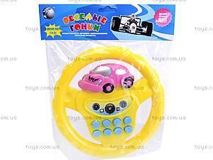 Игрушечный руль «Веселые гонки», 699A8, фото
