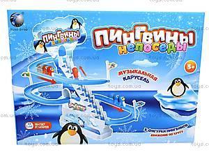 Игрушечный трек «Пингвины непоседы», 777-3, игрушки