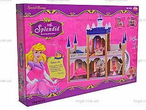 Игрушечный замок для принцессы, 932, купить