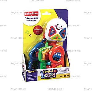 Игрушка для детей «Умные ключи», P5965, купить