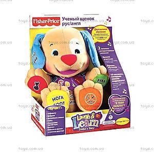 Игрушка для детей «Умный щенок», русско-английский, T5205, купить