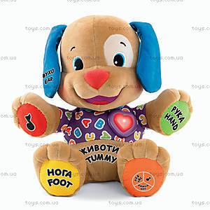 Игрушка для детей «Умный щенок», русско-английский, T5205