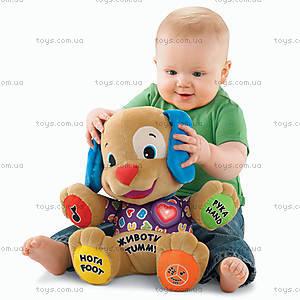 Игрушка для детей «Умный щенок», русско-английский, T5205, отзывы