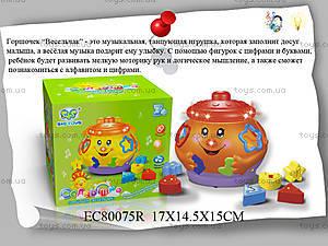 Игрушка горшочек «Солнышко», EC80075R