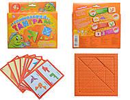 Игра - головоломка для детей «Танграм», А529001Р, купить