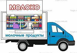 Инерционная Газель-автомагазин «Молоко», 20127