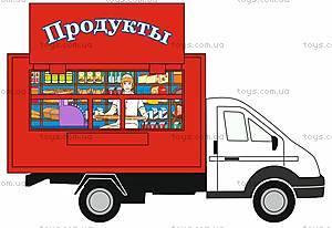 Инерционная Газель-автомагазин «Продукты», 20126