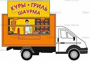 Инерционная Газель-автомагазин «Шаурма», 20125