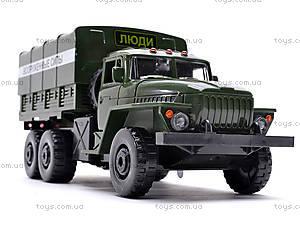 Инерционная машина Урал «Вооруженные силы», 36121