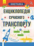 Книга «Інфографіка : Енциклопедія сучасного транспорту», Л802004У, купить