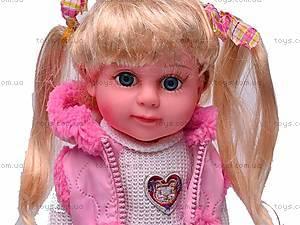 Интерактивная детская кукла, 09JZ-14060, цена