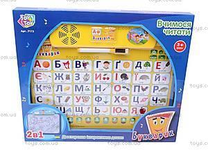 Интерактивная игрушка «Учимся читать», 7173, фото