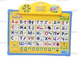 Интерактивная игрушка «Учимся читать», 7173