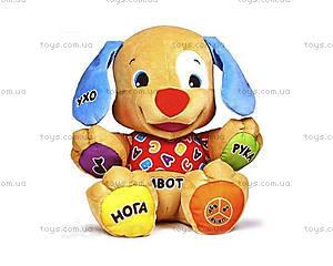 Интерактивная игрушка «Умный щенок» Fisher-Price, BGY23, купить