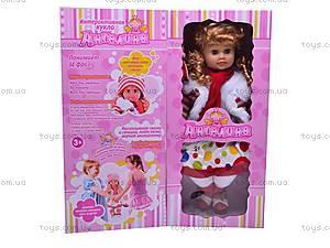 Интерактивная кукла «Ангелина», MY052, фото
