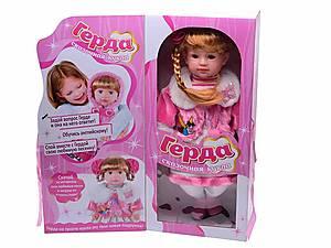 Интерактивная кукла «Герда», MY026-2, игрушки