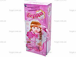 Интерактивная кукла «Герда», MY026-2, магазин игрушек