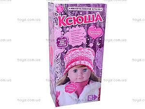Интерактивная кукла «Ксюша», 5335, отзывы