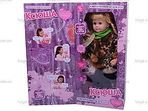 Интерактивная кукла «Ксюша», 5335, детские игрушки