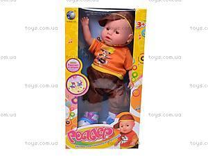 Интерактивная кукла на роликах, 9403, фото